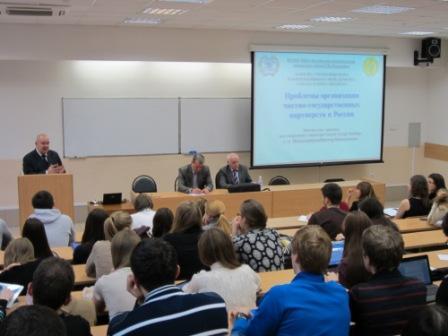 28 ноября 2012 г. состоялся мастер-класс на тему: «Проблемы организации частно-государственных партнерств в России»,