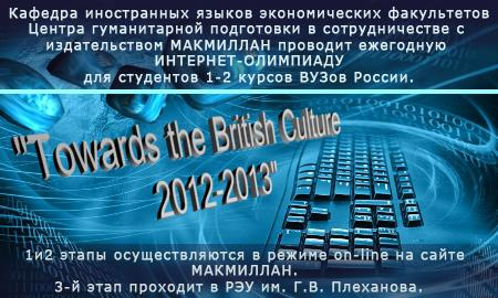 Towards the British Culture 2012-2013